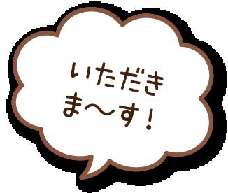 いただきま〜す!